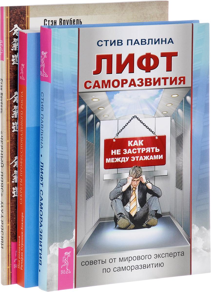 """Книга """"Черный пояс"""" мудрости. Секреты роста. Лифт саморазвития (комплект из 3 книг). Стив Павлина, Стэн Врубель"""