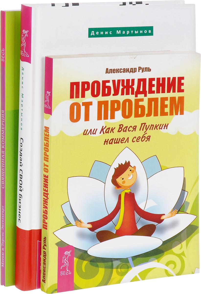 Создай СВОЙ бизнес. Священная коммерция. Пробуждение от проблем (комплект из 3 книг)