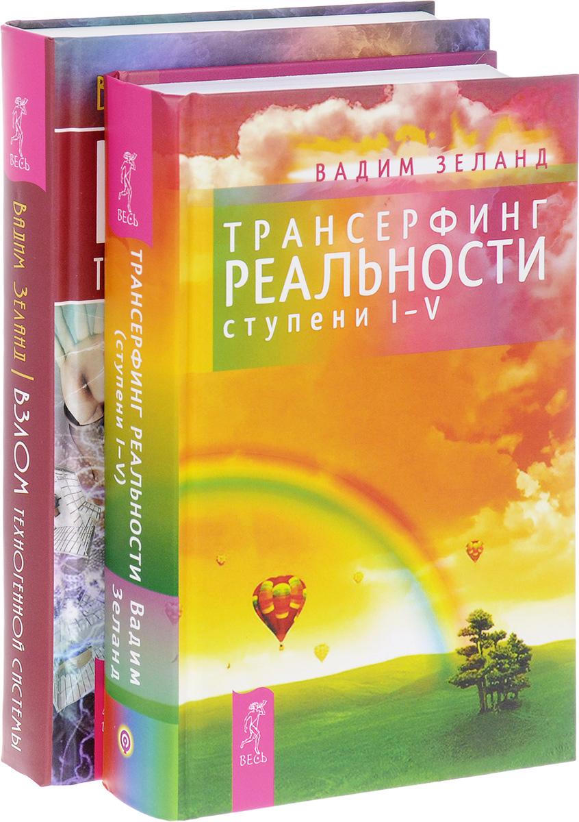 Вадим Зеланд Взлом техногенной системы. Трансерфинг реальности (комплект из 2 книг)