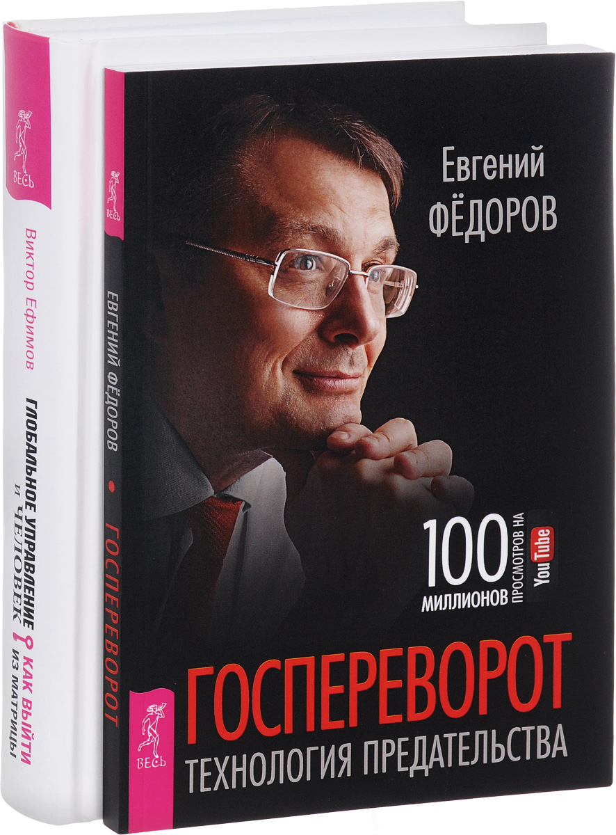Евгений Федоров, Виктор Ефимов Госпереворот. Глобальное управление и человек (комплект из 2 книг)