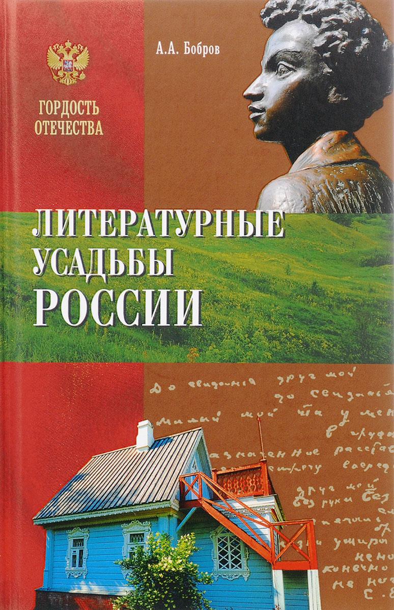 Литературные усадьбы России   Бобров Александр Александрович