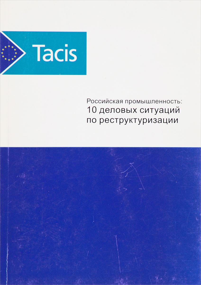 Российская промышленность: 10 деловых ситуаций по реструктуризации