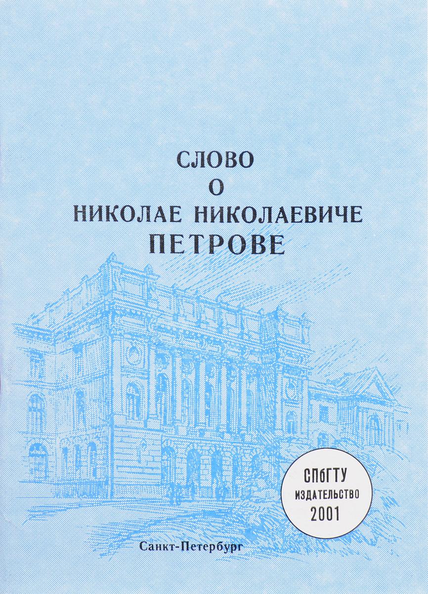 Слово о Николае Николаевиче Петрове
