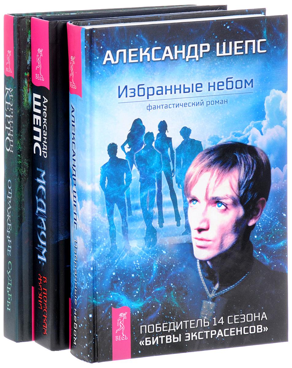 Александр Шепс, Мэрилин Керро Медиум. Отражение судьбы. Избранные небом (комплект из 3 книг)