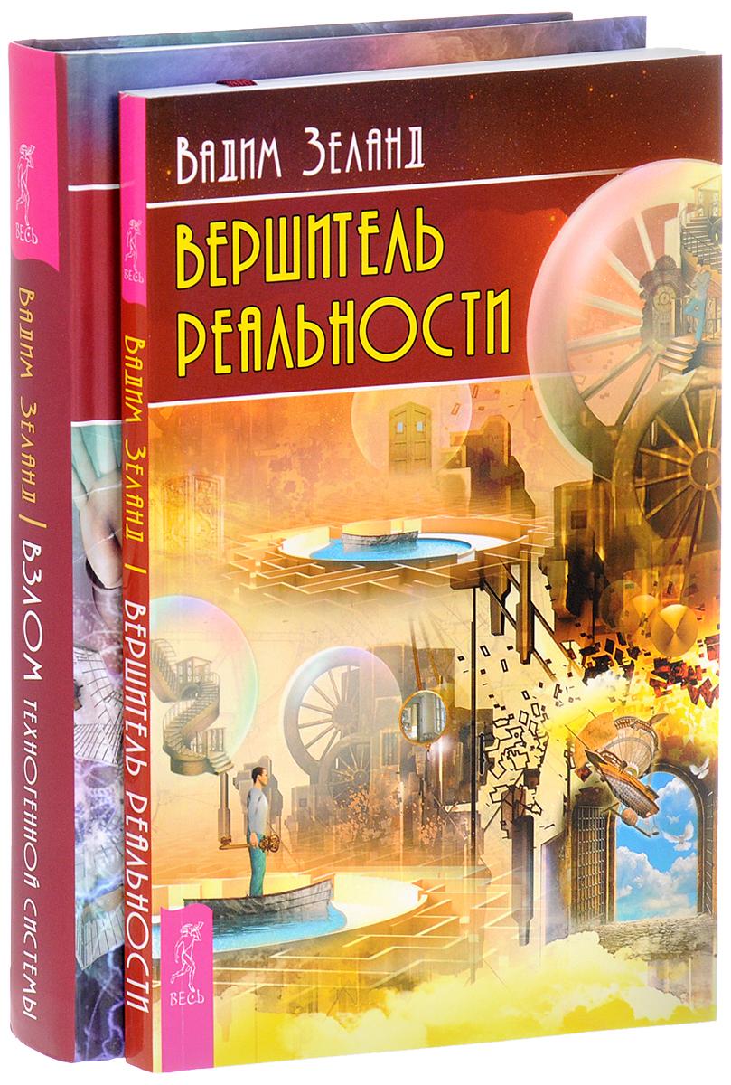 Вадим Зеланд Взлом техногенной системы. Вершитель реальности (комплект из 2 книг)