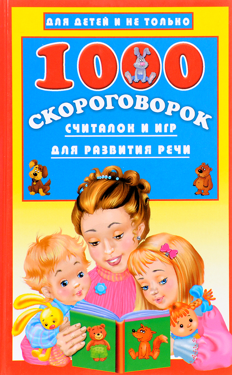 Книга 1000 скороговорок, считалок и игр для развития речи