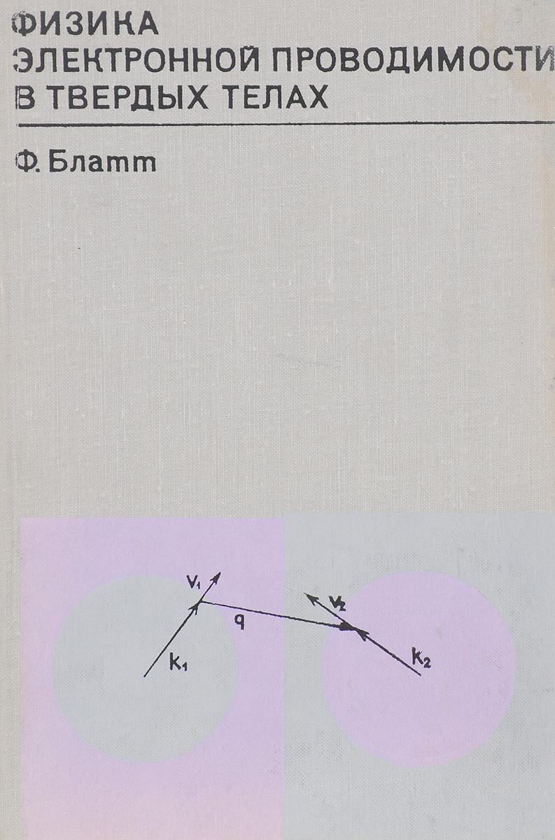 Блатт Ф. Физика электронной проводимости в твердых телах.