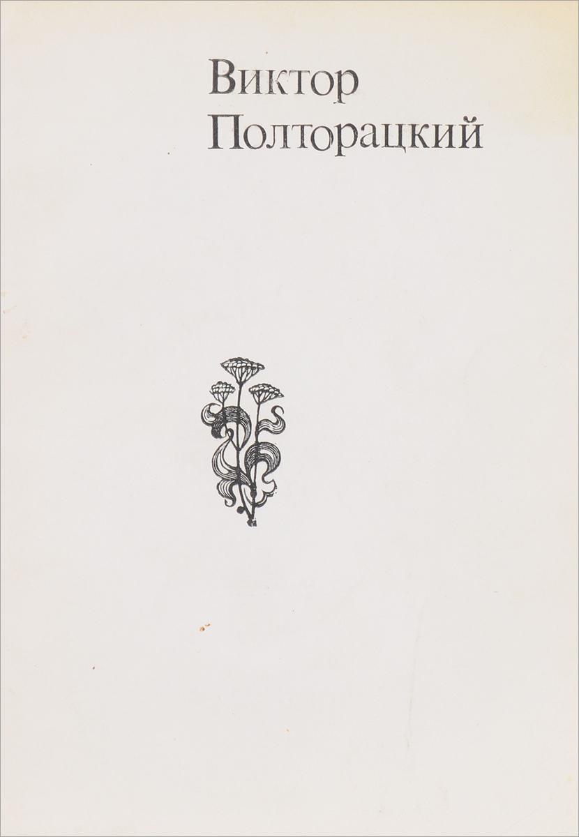 В. Полторацкий Время. Стихи