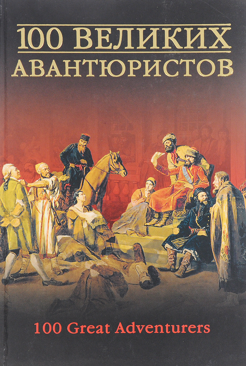 Муромов И. 100 великих авантюристов