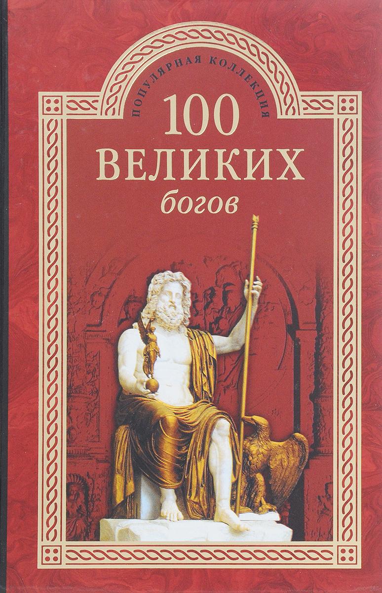 Р.К. Баландин 100 великих богов