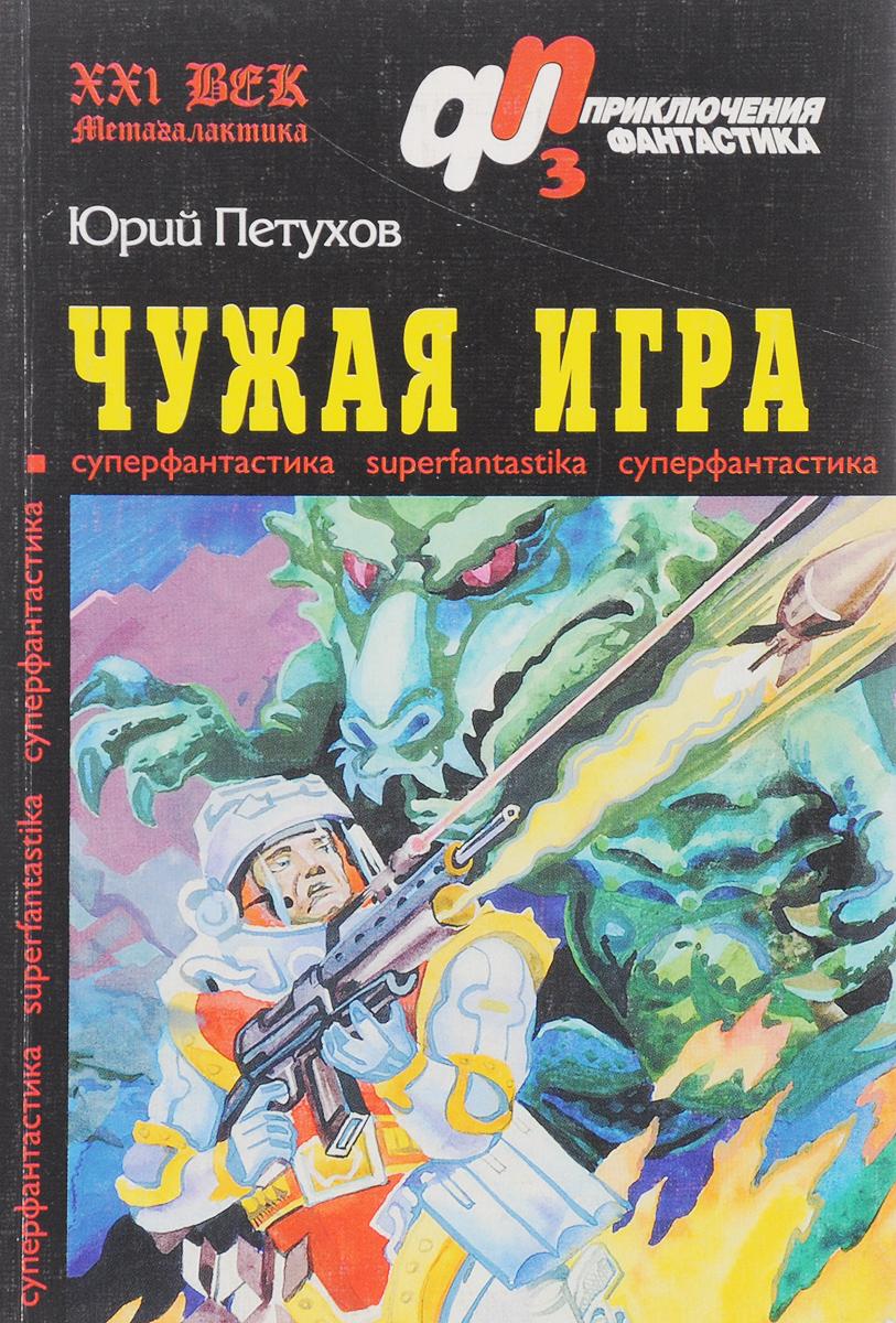 Юрий Петухов Чужая игра