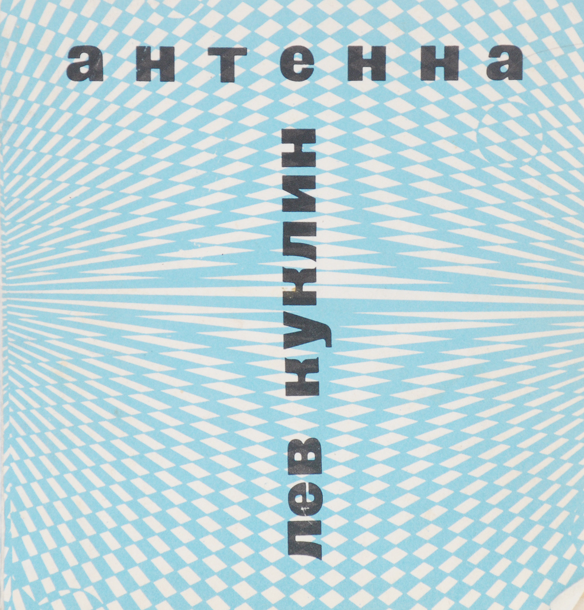 Лев Куклин Антенна портативная антенна суперфлекс new для алан 42