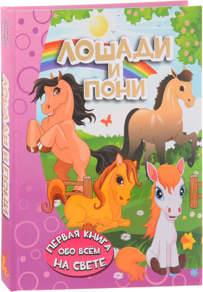 Барановская И.Г. Лошади и пони