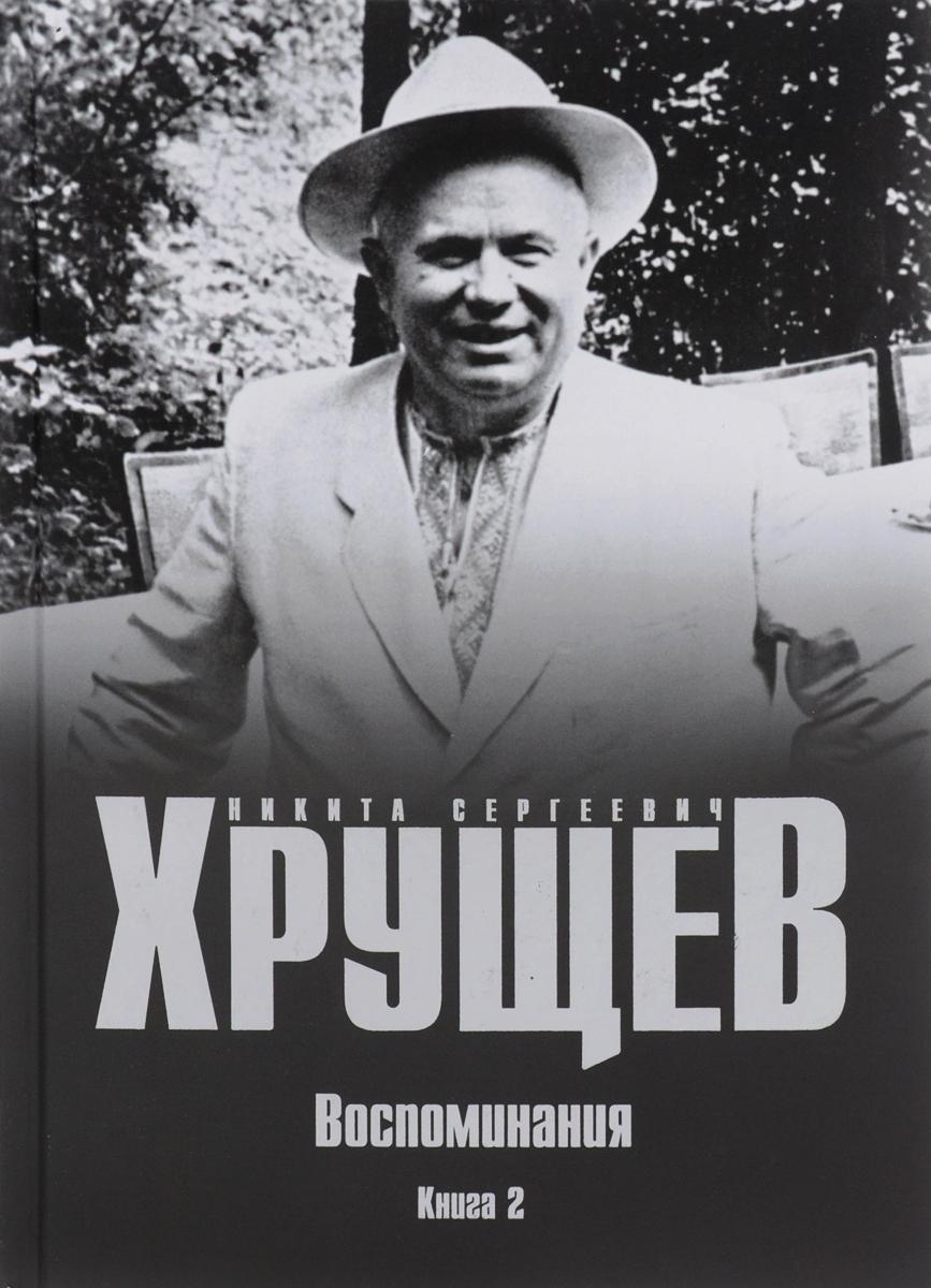 Н. С. Хрущев Н. С. Хрущев. Воспоминания. Время. Люди. Власть. В 2 книгах. Книга 2