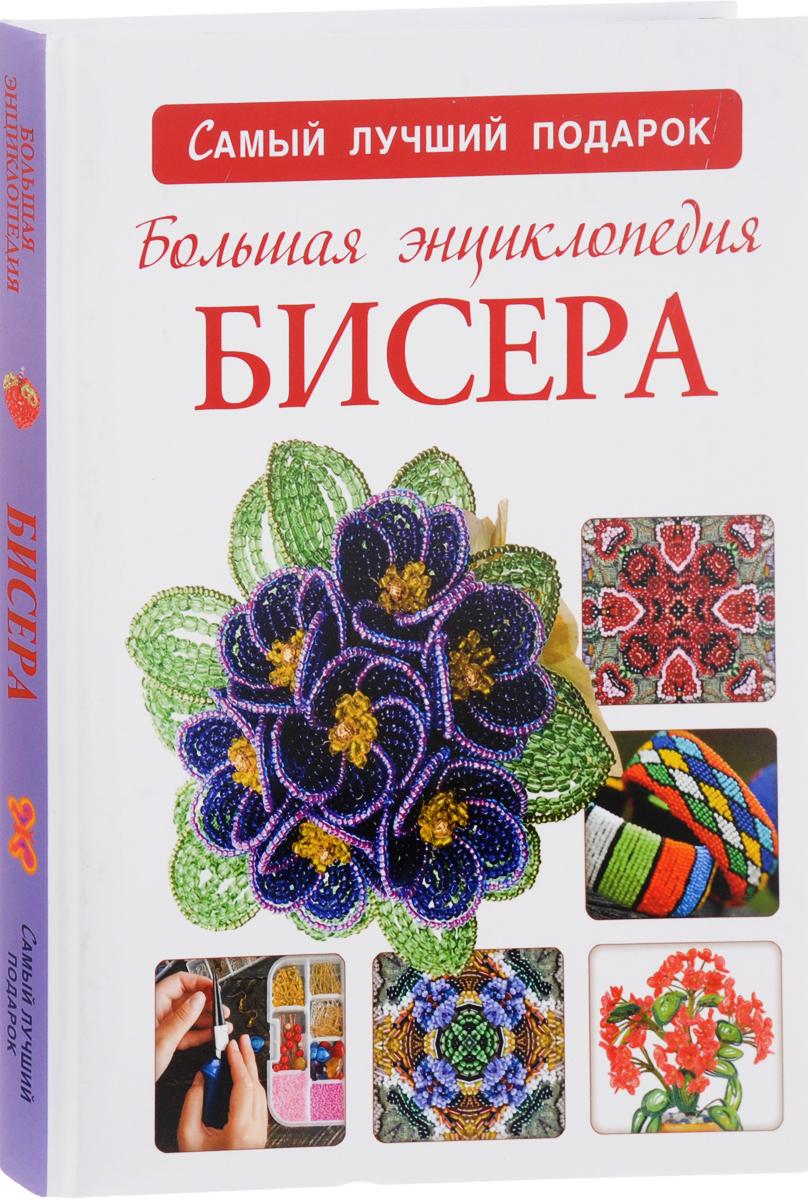 Н. Л. Ликсо Большая энциклопедия бисера