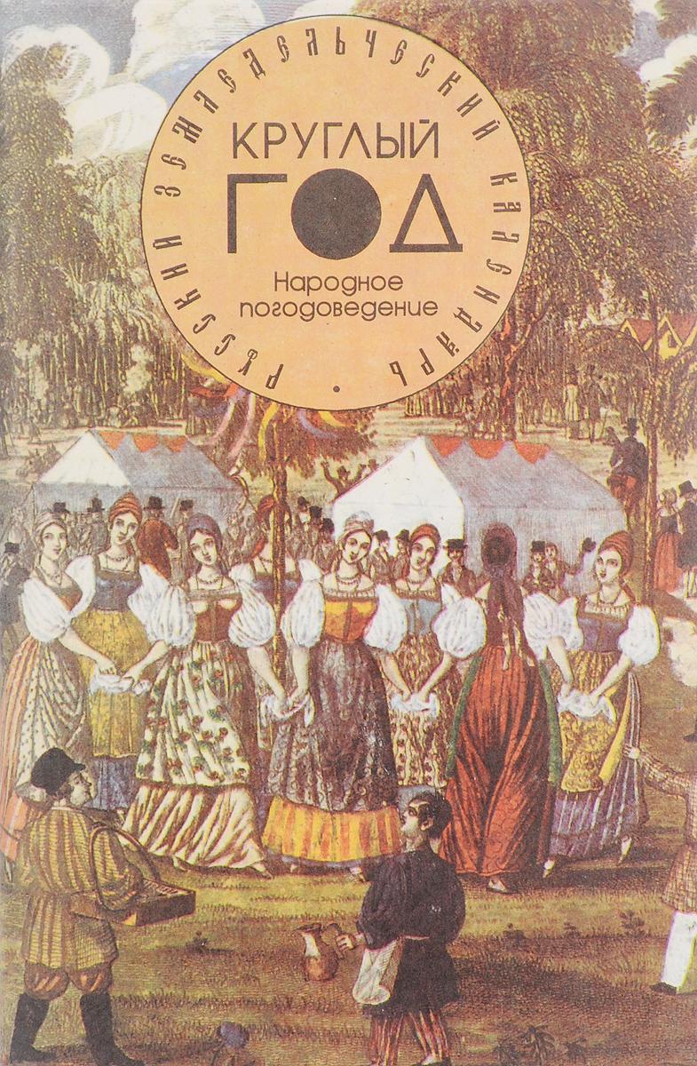 Круглый год. Русский земледельческий календарь