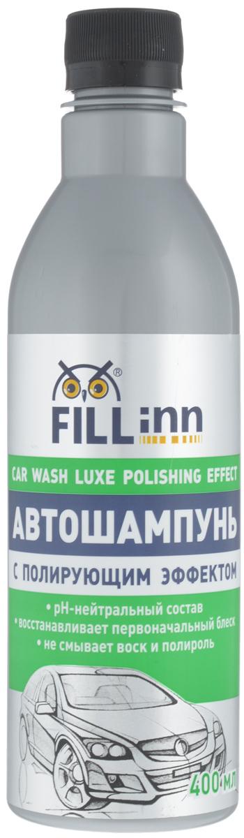 Автошампунь Fill Inn, с полирующим эффектом, 400 мл автошампунь fill inn fl045