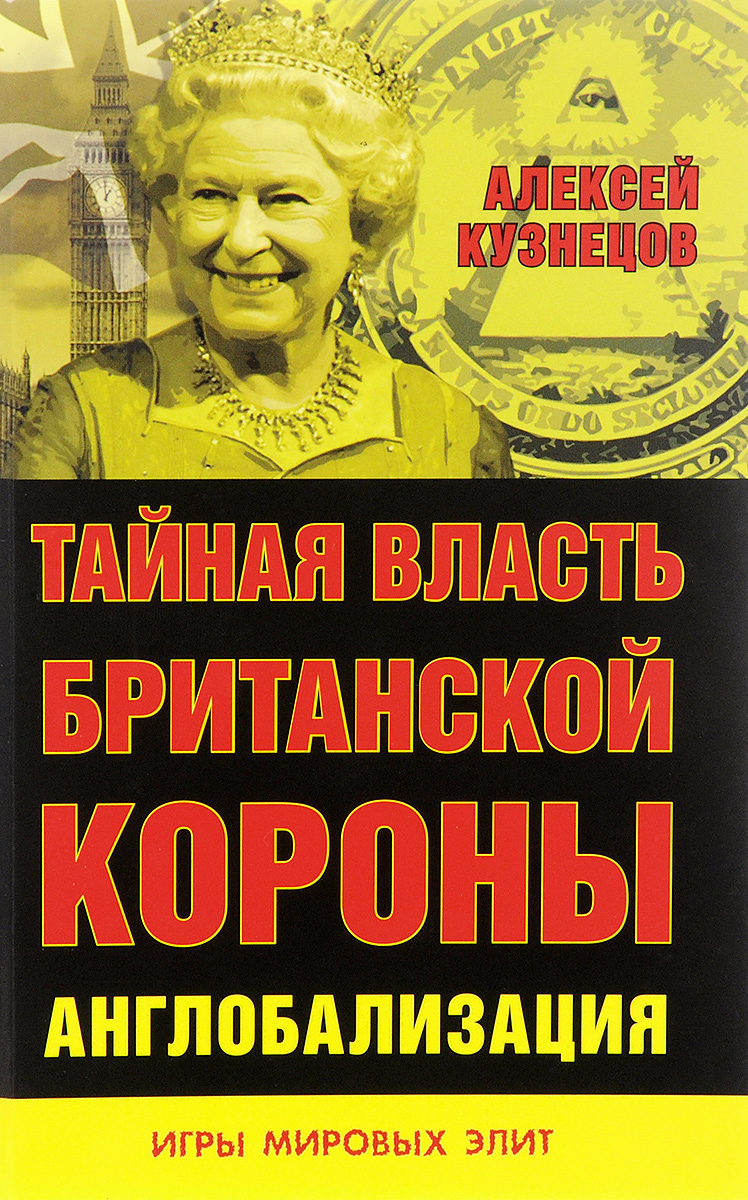Алексей Кузнецов Тайная власть Британской короны. Англобализация