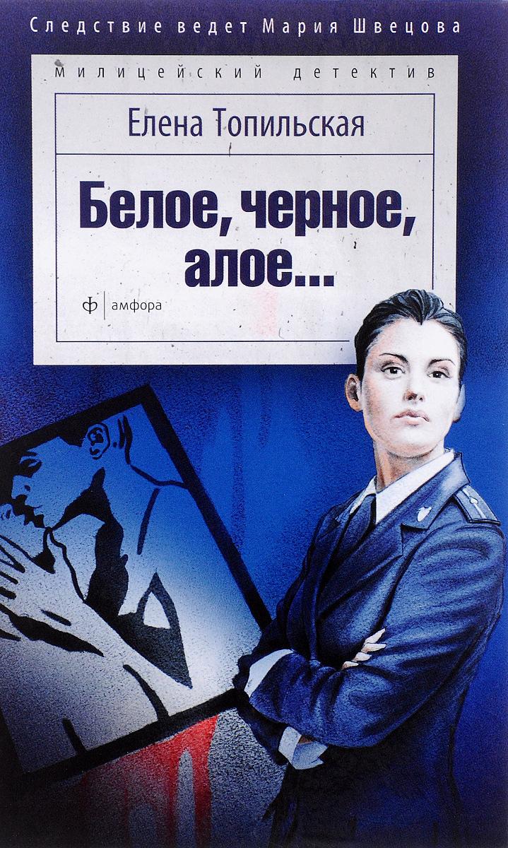 Елена Топильская Белое, черное, алое…