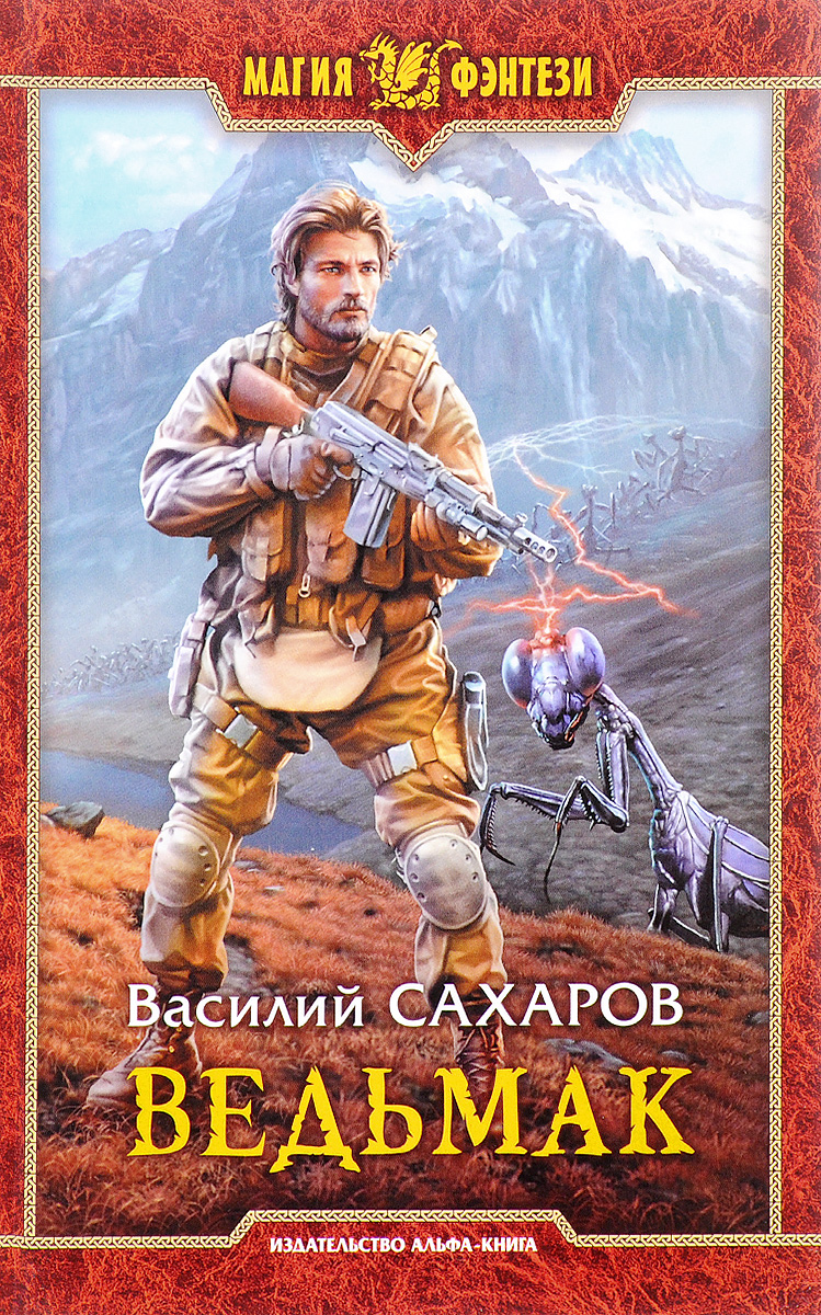 Василий Сахаров Ведьмак василий иванович сахаров ведьмак
