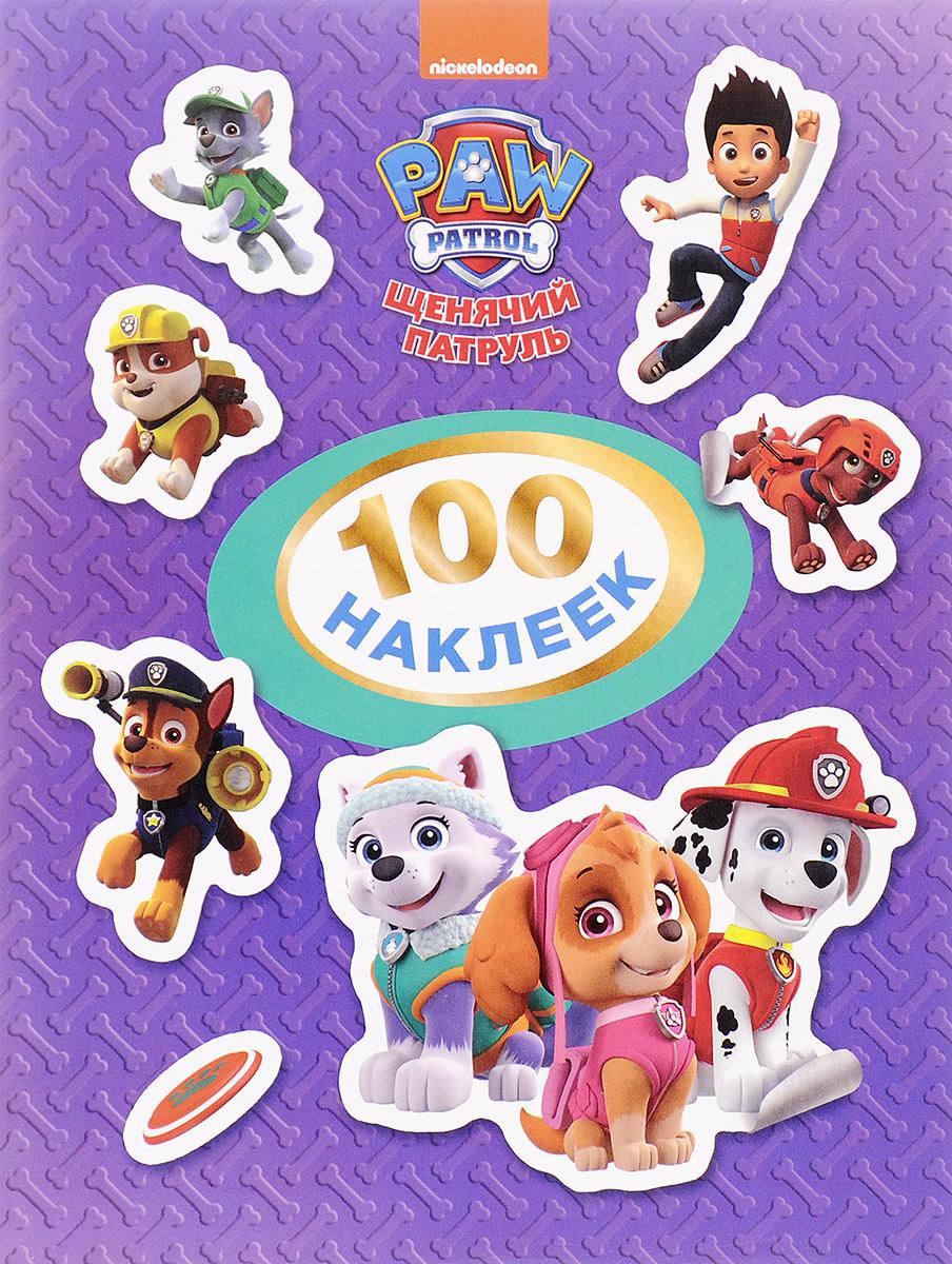 Книга 100 наклеек. Щенячий патруль