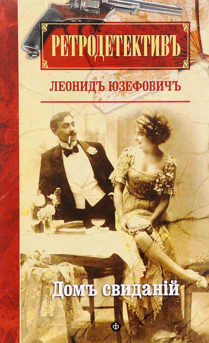 Леонид Юзефович Дом свиданий