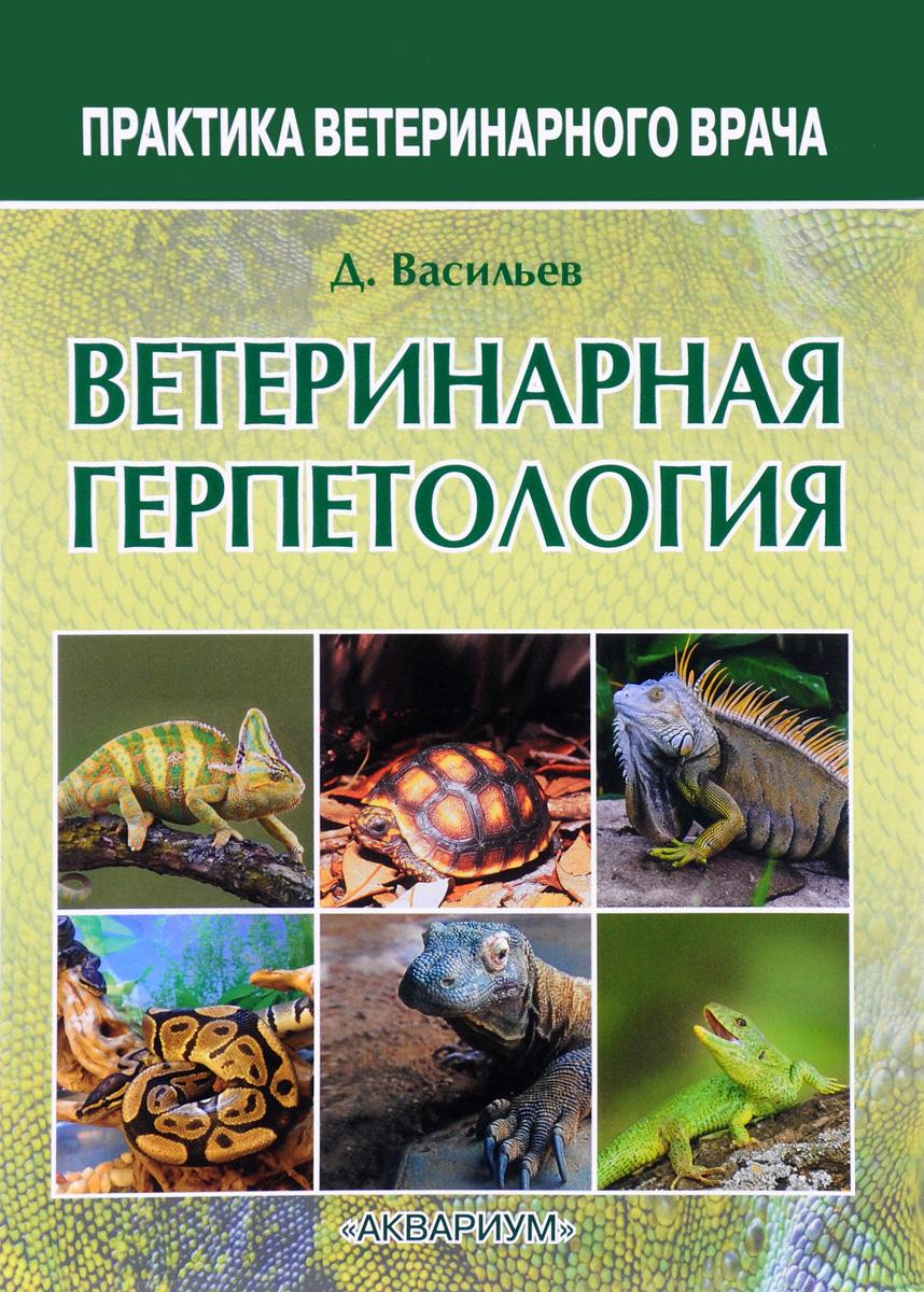 Д. Васильев Ветеринарная герпетология д васильев ветеринарная герпетология