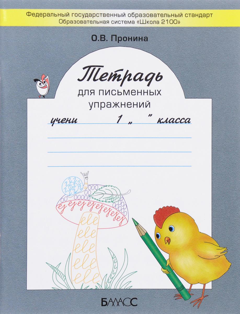 О. В. Пронина. Тетрадь для письменных упражнений. 1 класс
