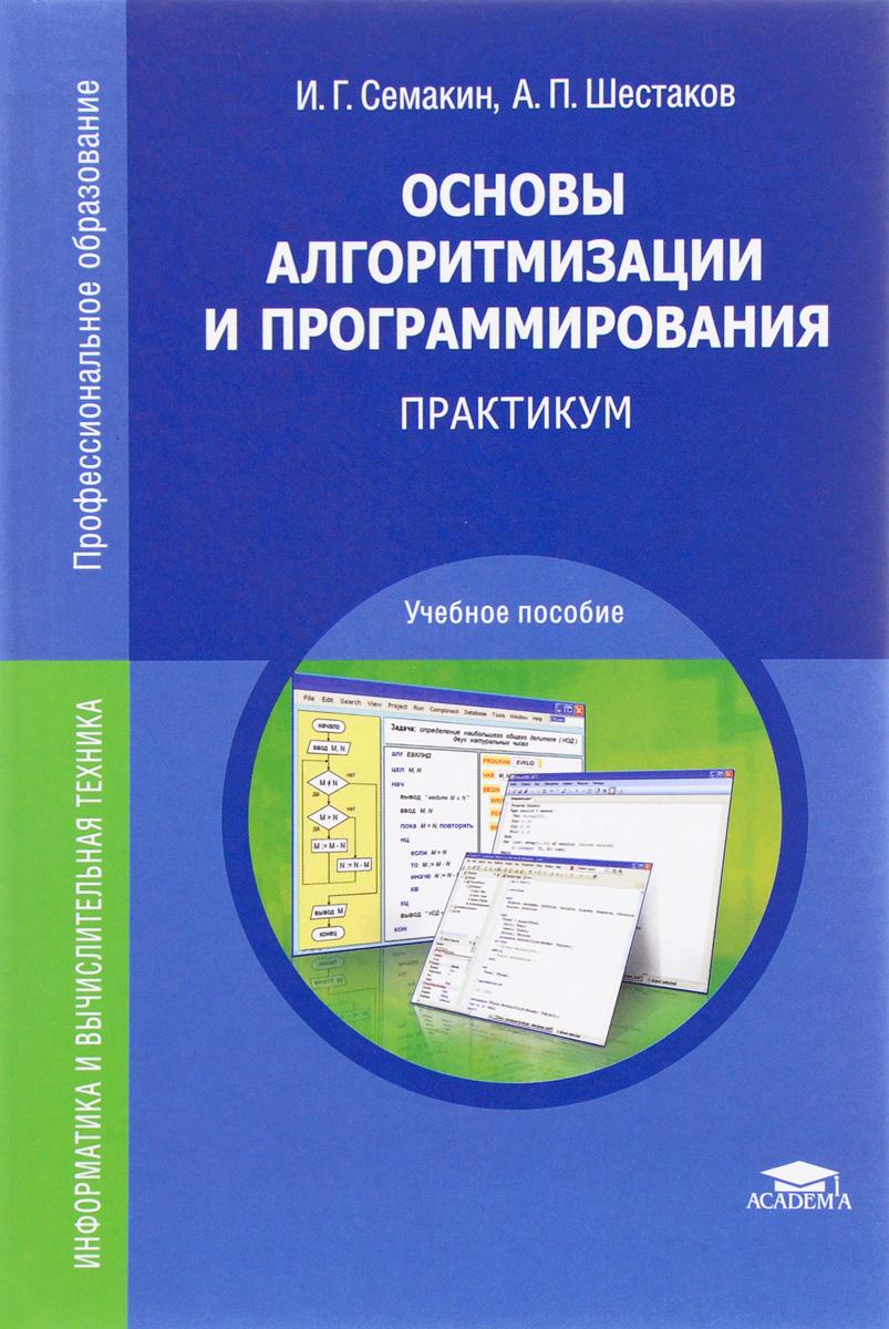 И. Г. Семакин, А. П. Шестаков Основы алгоритмизации и программирования. Практикум. Учебное пособие ноутбук для программирования 2017