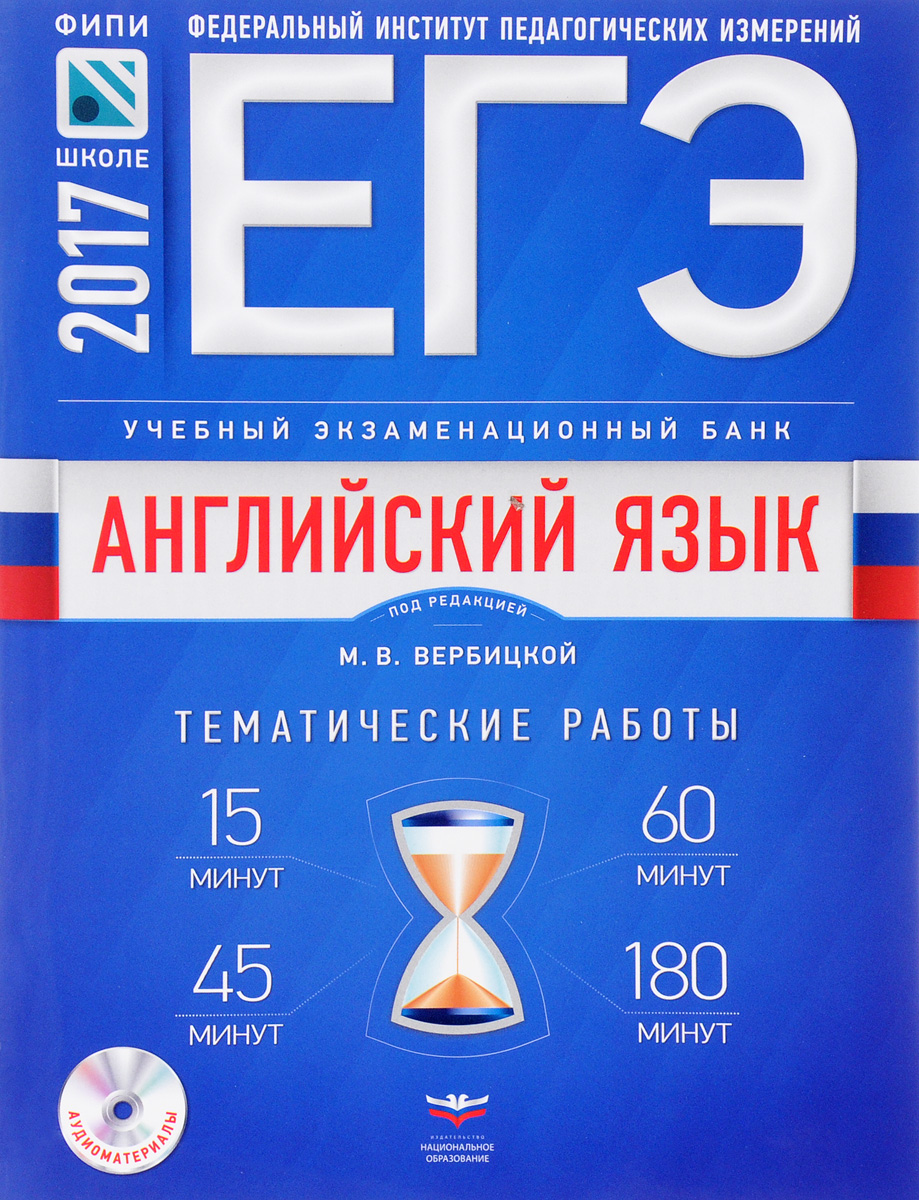 М. В. Вербицкая ЕГЭ-2017. Английский язык. Учебный экзаменационный банк. Тематические работы (+ CD-ROM)
