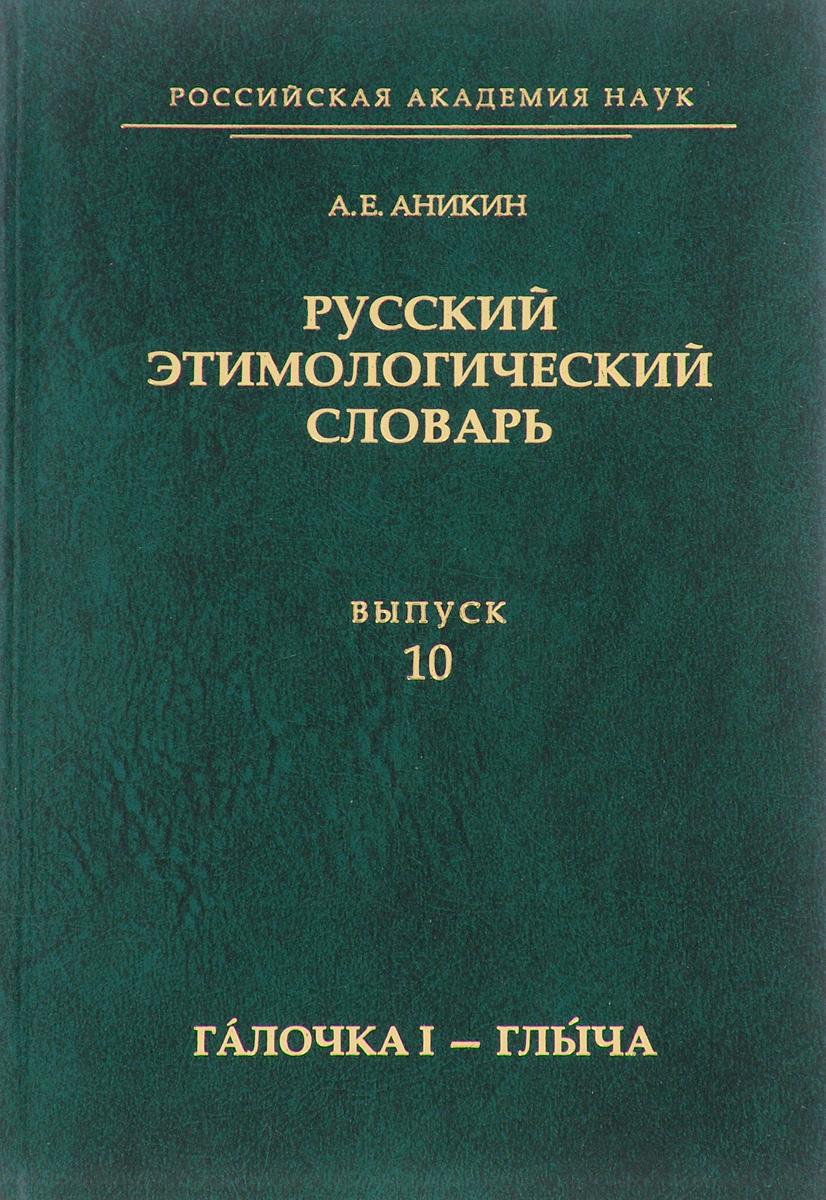 А. Е. Аникин Русский этимологический словарь. Выпуск 10 цена