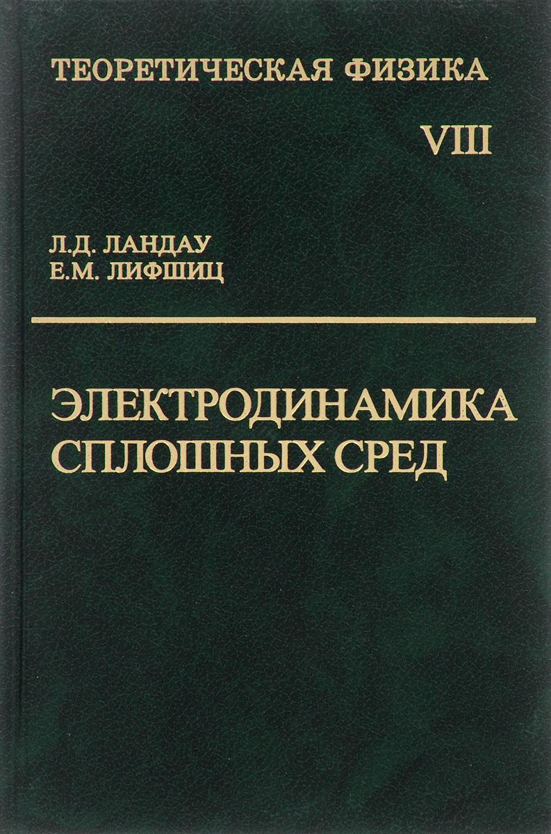 Л. Д. Ландау, Е. М. Лифшиц Теоретическая физика. Учебное пособие в 10 томах. Том 8. Электродинамика сплошных сред