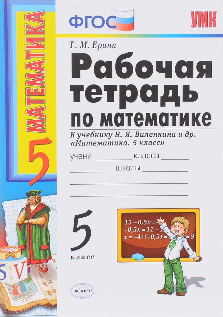 Т. М. Ерина Математика. 5 класс. Рабочая тетрадь к учебнику Н. Я. Виленкина