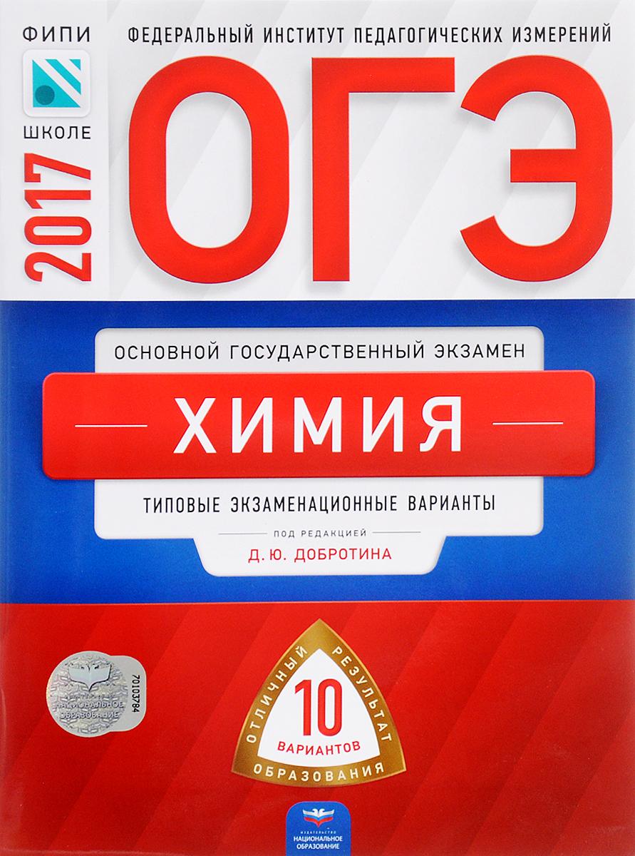 Д. Ю. Добротин, Г. Н. Молчанова ОГЭ-2017. Химия. Типовые экзаменационные варианты. 10 вариантов