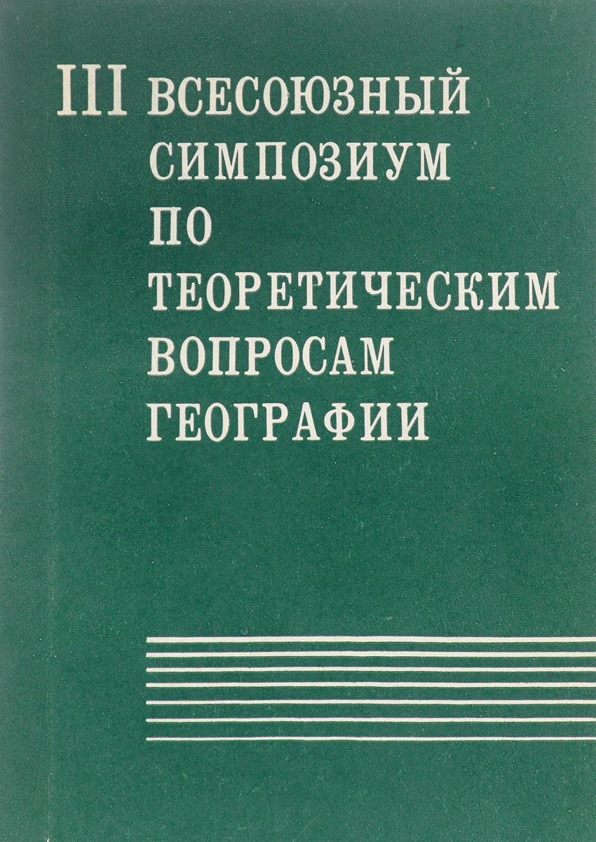 III всесоюзный симпозиум по теоретическим вопросам географии