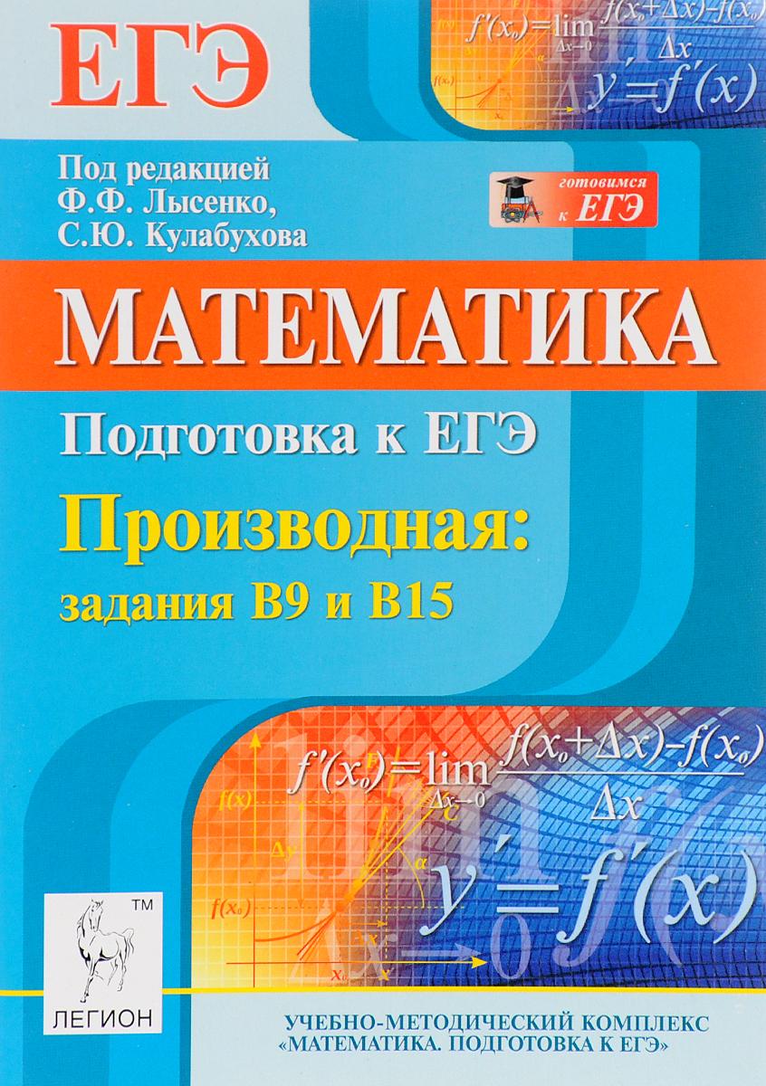 Математика. Подготовка к ЕГЭ. Производная. Задания В9 и В15