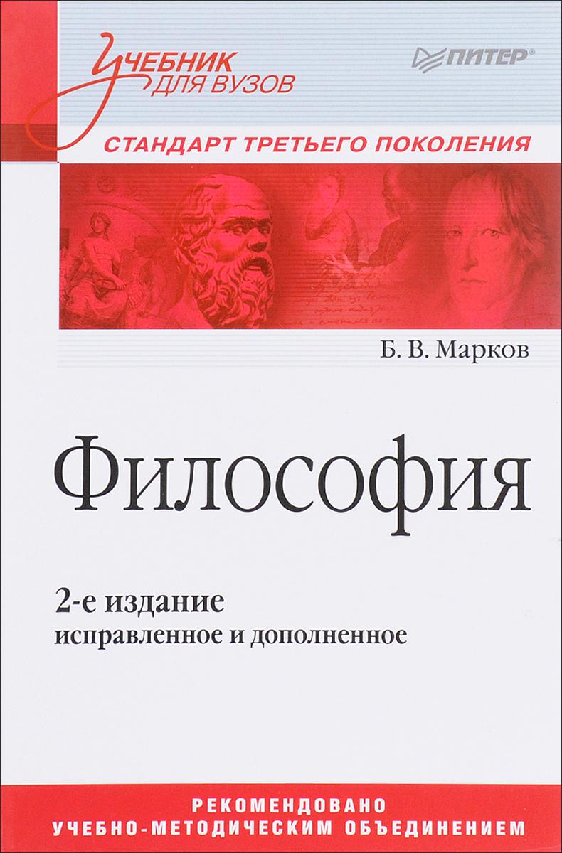 Б. В. Марков Философия. Стандарт третьего поколения. Учебник