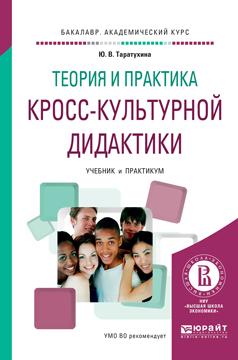 Ю. В. Таратухина Теория и практика кросс-культурной дидактики. Учебник и практикум
