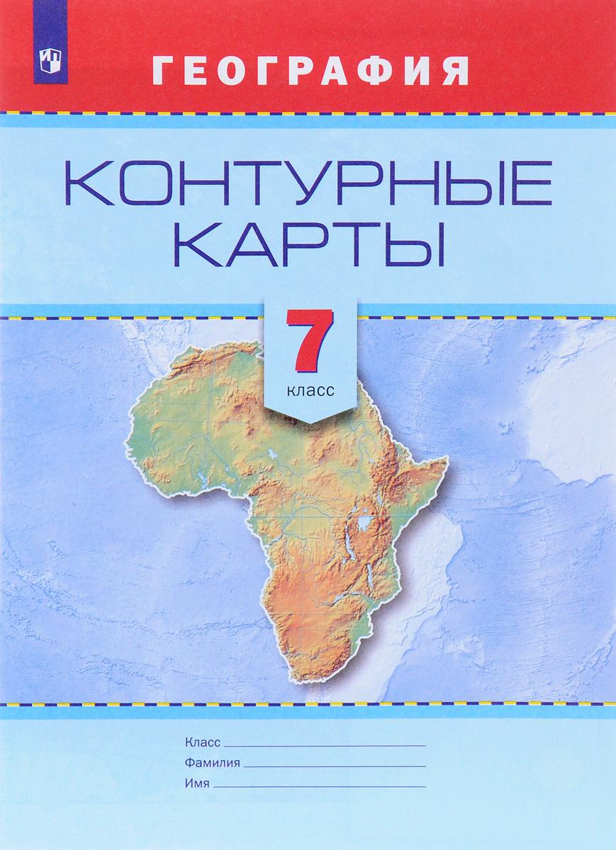 География. 7 класс. Контурные карты атлас контурные карты 7 класс география материков и океанов фгос