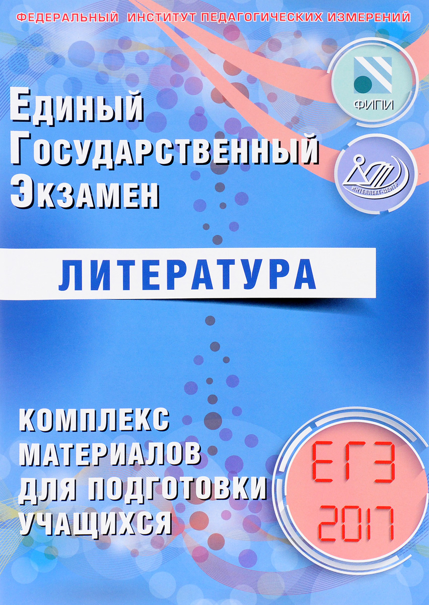 Е. Л. Ерохина ЕГЭ 2017. Литература. Комплекс материалов для подготовки учащихся