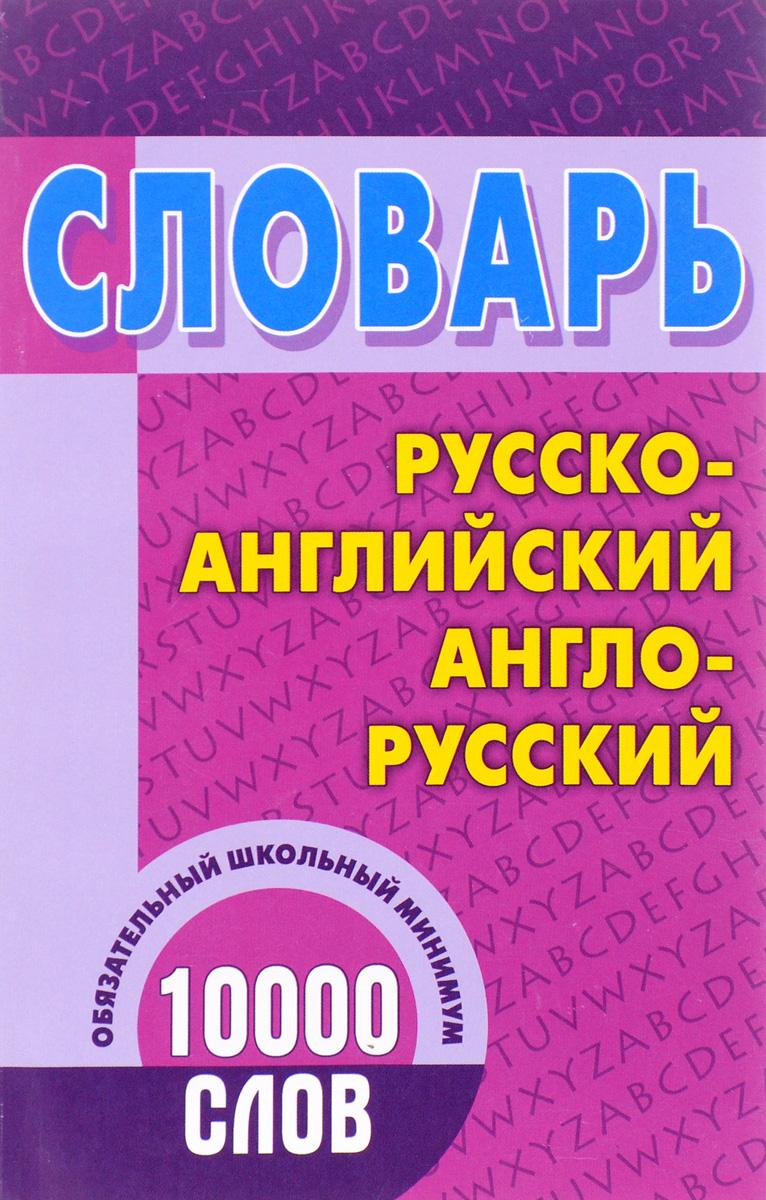 Словарь русско-английский, англо-русский. 10000 слов