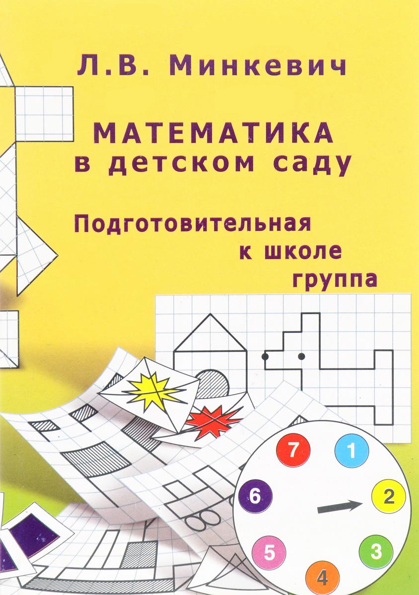 Математика в детском саду. Подготовительная к школе группа. Л. В. Минкевич