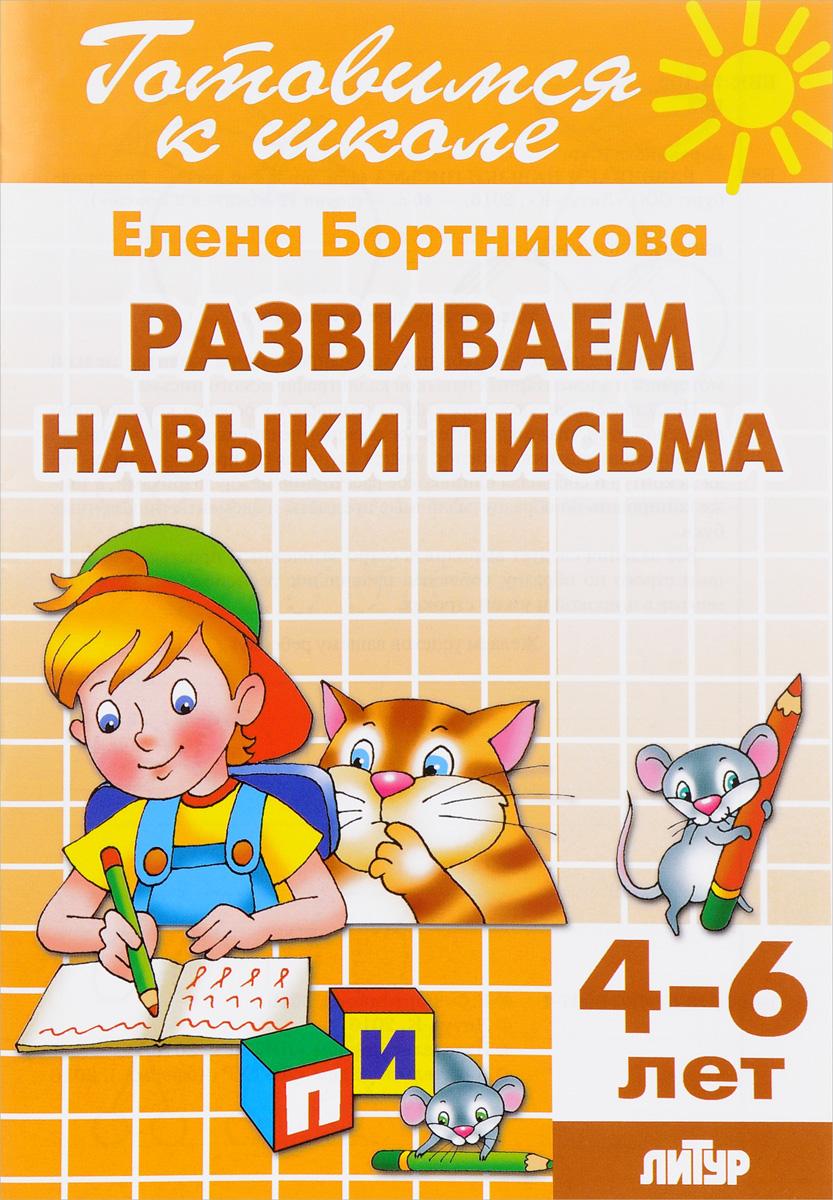 Развиваем навыки письма. Е. Ф. Бортникова