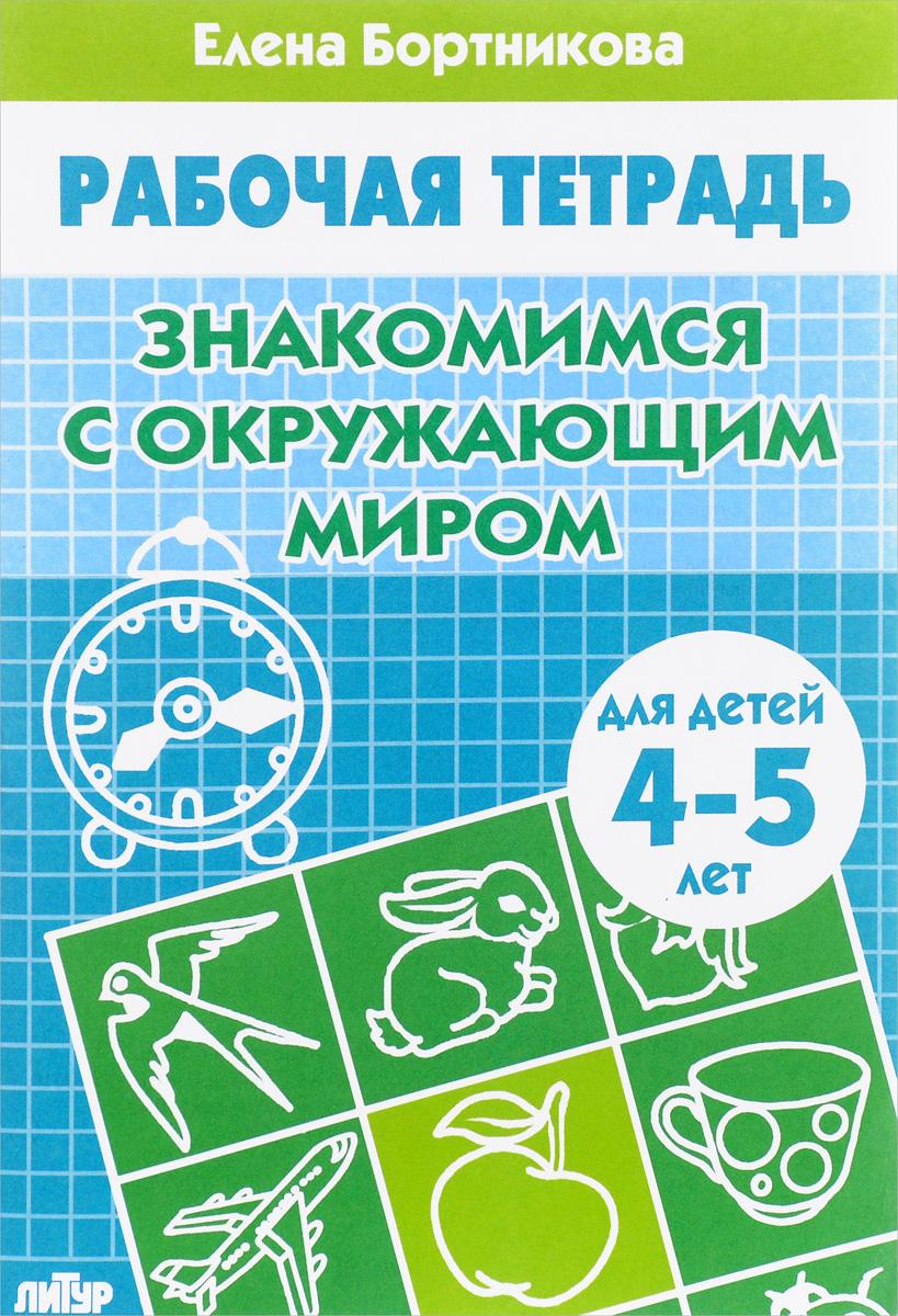 Е. Ф. Бортникова Знакомство с окружающим миром. Рабочая тетрадь. Для детей 4-5 лет
