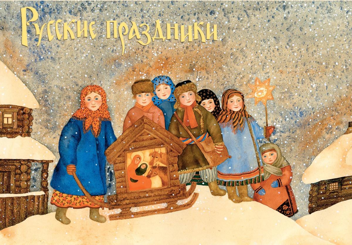 Русские праздники. Выпуск 1 (набор из 12 открыток)