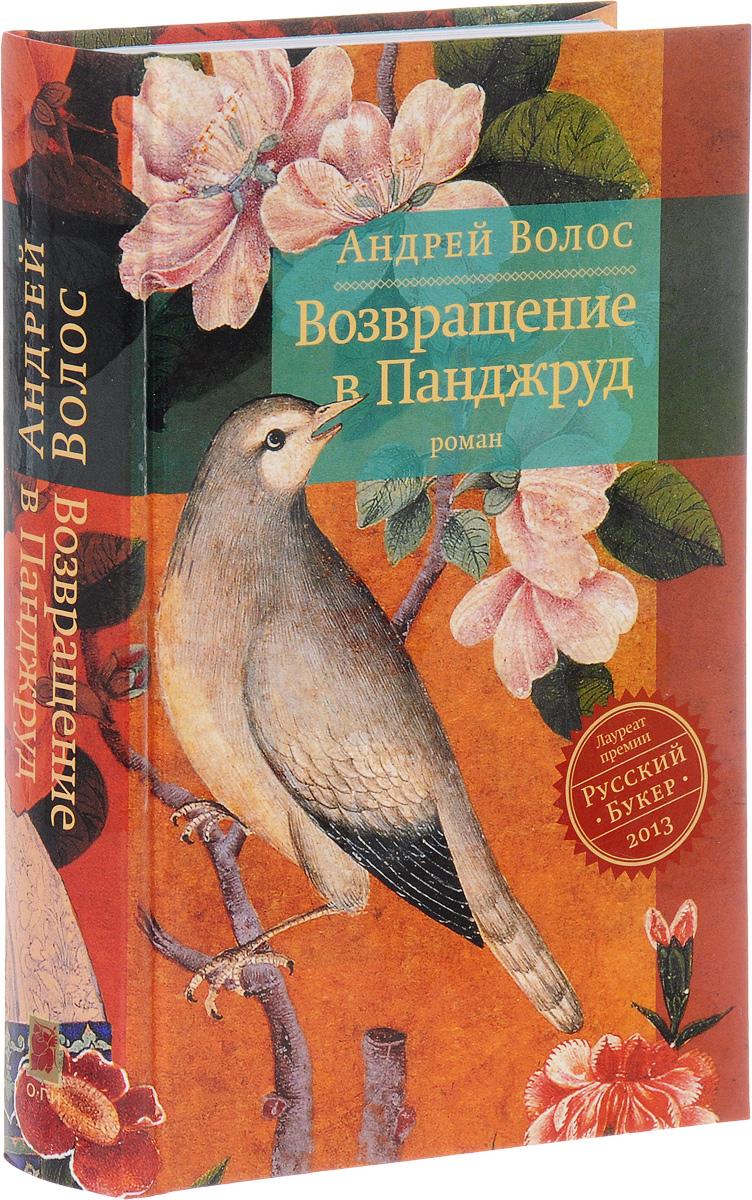 цены на Андрей Волос Возвращение в Панджруд  в интернет-магазинах