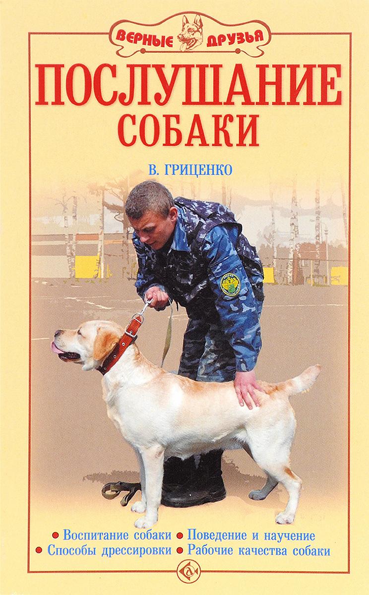 В. Гриценко Послушание собаки. Воспитание собаки. Поведение и научение. Способы дрессировки. Рабочие качества собаки