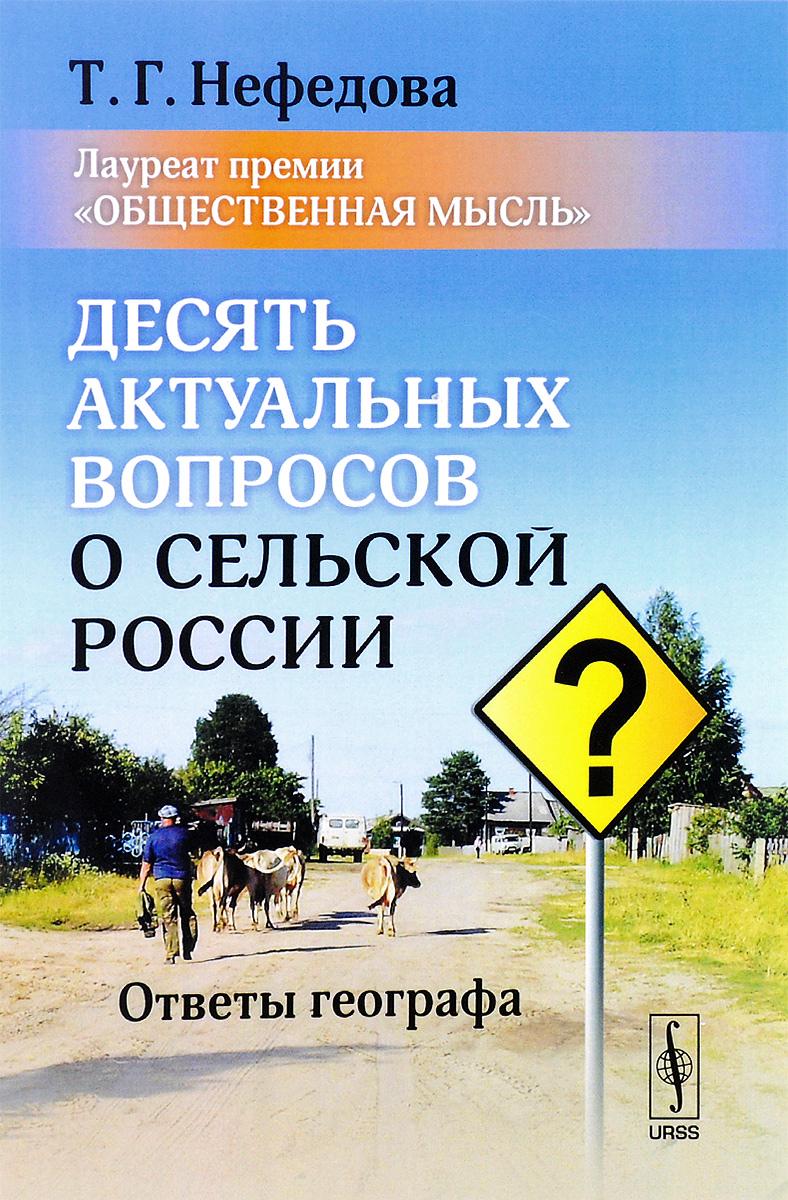 Десять актуальных вопросов о сельской России. Ответы географа Автор настоящей книги, доктор...