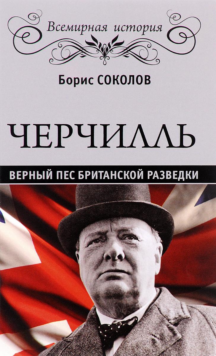 Б. В. Соколов Черчилль. Верный пес британской короны