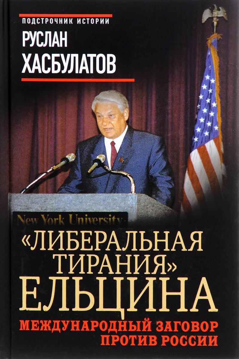 """Руслан Хасбулатов """"Либеральная тирания"""" Ельцина. Международный заговор против России"""